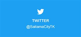 公益財団法人 さいたま市体育協会 twitterアカウント